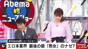 三谷袖アナabemaTV