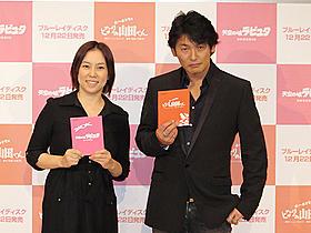叶井俊太郎と倉田真由美