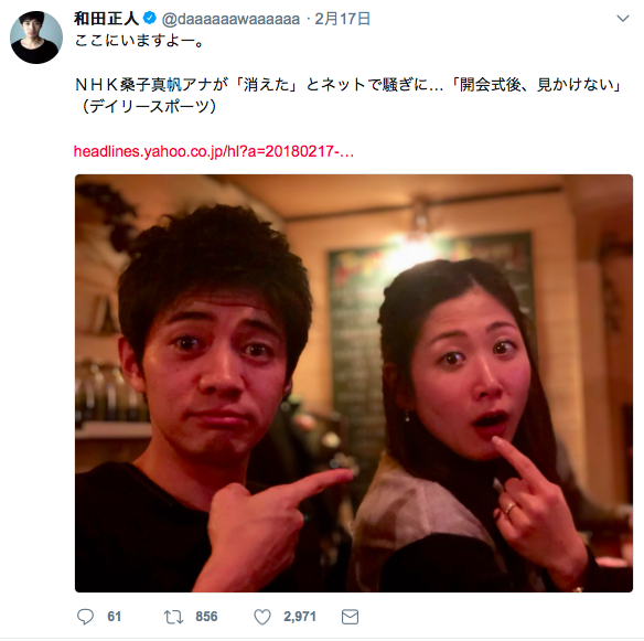 桑子真帆と和田正人