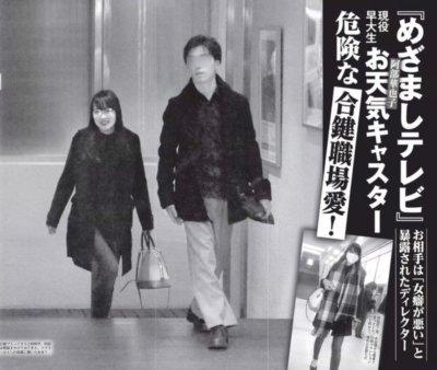 阿部佳也子の熱愛報道