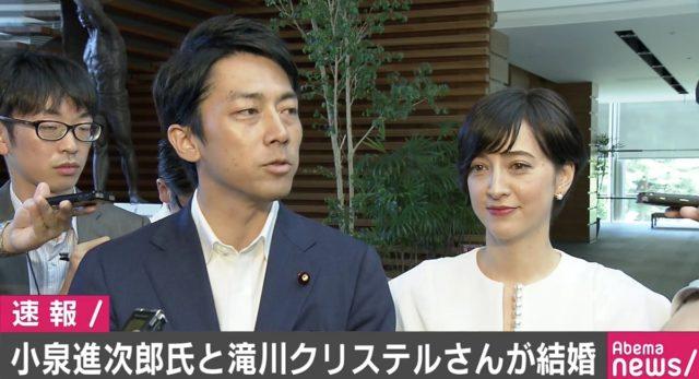 滝川クリステルと小泉進次郎の結婚記者会見