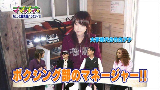 大学時代ボクシング部のマネージャーを務める竹内由恵アナ