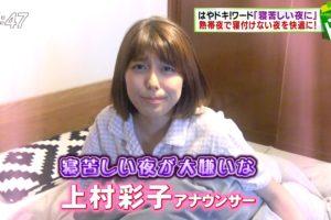 上村彩子のベッド画像流出