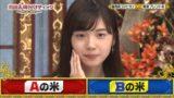 田中瞳 テレビ東京